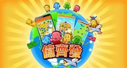 DeNA休閒手機遊戲《億齊發》 邀您環遊世界 一起發!發!發!