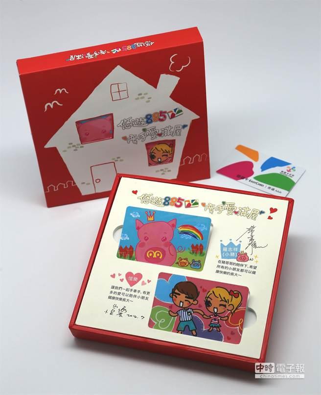由藝人羅志祥、愷樂設計的悠遊卡,悠遊卡公司將在8月2日舉辦公益活動,只要捐款885元以上即可獲得。(悠遊卡公司提供)