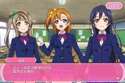 《Love Live! 學園偶像祭》阻止廢校!高中美少女閃耀舞台
