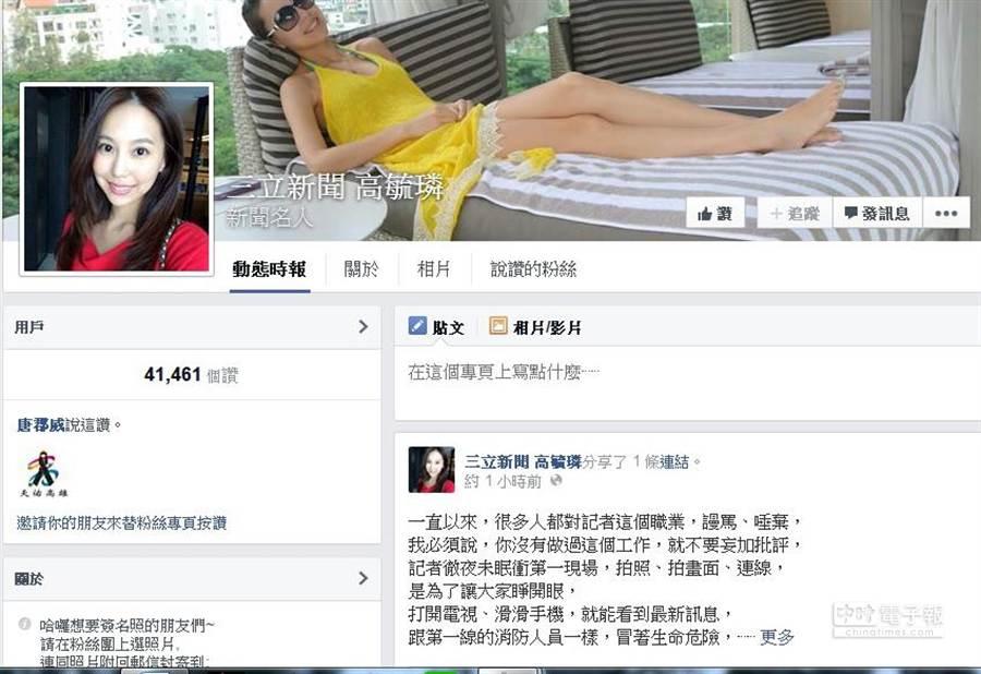 三立主播高毓璘在臉書發文,為新聞同業抱不平。(圖取自高毓璘臉書)