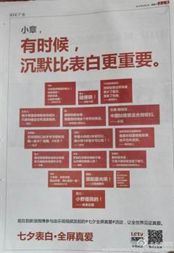沉默勝表白 傳汪峰全版廣告示愛