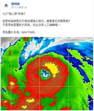 七夕颱風雲圖應景 呈愛心型