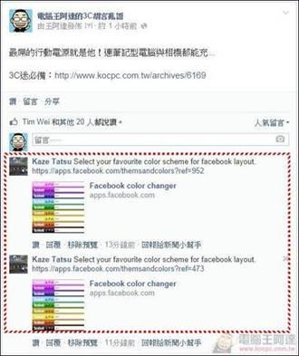 小心個資外洩 臉書新惡意程式別點!