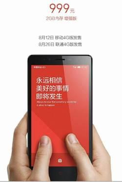 增強版紅米Note升4G 價格不變!