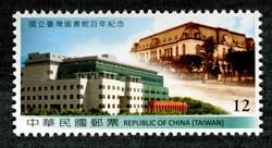 台灣圖書館百年慶 郵局發行紀念郵票