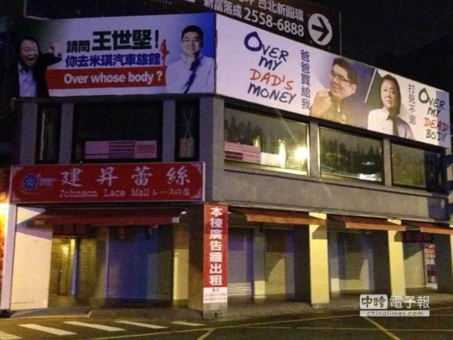 台北選舉掀起一波看板大戰,台北市議員王世堅遭市議員參選人徐弘庭掛看板反擊,王批狗尾續貂。(翻攝自網路)