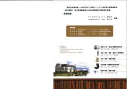 中華郵政 舉辦紀念郵票發行典禮