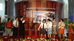 台灣圖書館百周年慶 發行紀念郵票