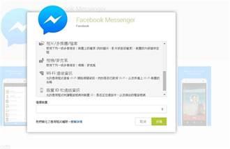 給你一顆星都嫌多!Facebook Messenger用戶評價差