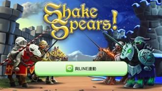 《LINE Shake Spears》上演矛盾大對決?Line推出馬術對戰遊戲