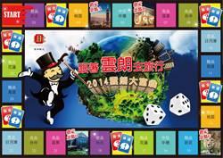 擲骰環台旅行大PK 雲朗真人版大富翁啟程