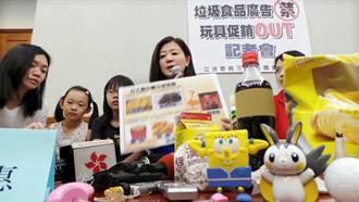 立委呼籲嚴格禁止垃圾食品送玩具促銷