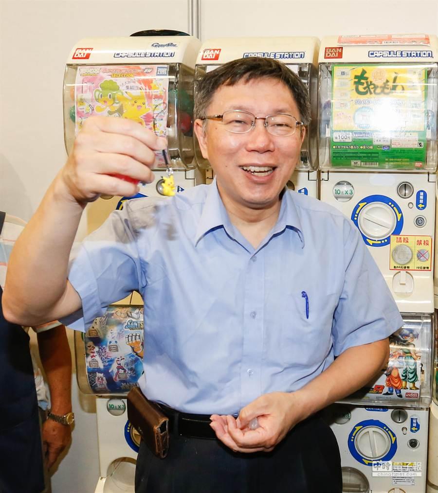 柯文哲(見圖)12日參觀漫畫博覽會,看到動漫扭蛋也買了一個,打開來是神奇寶貝皮卡丘。(陳振堂攝)