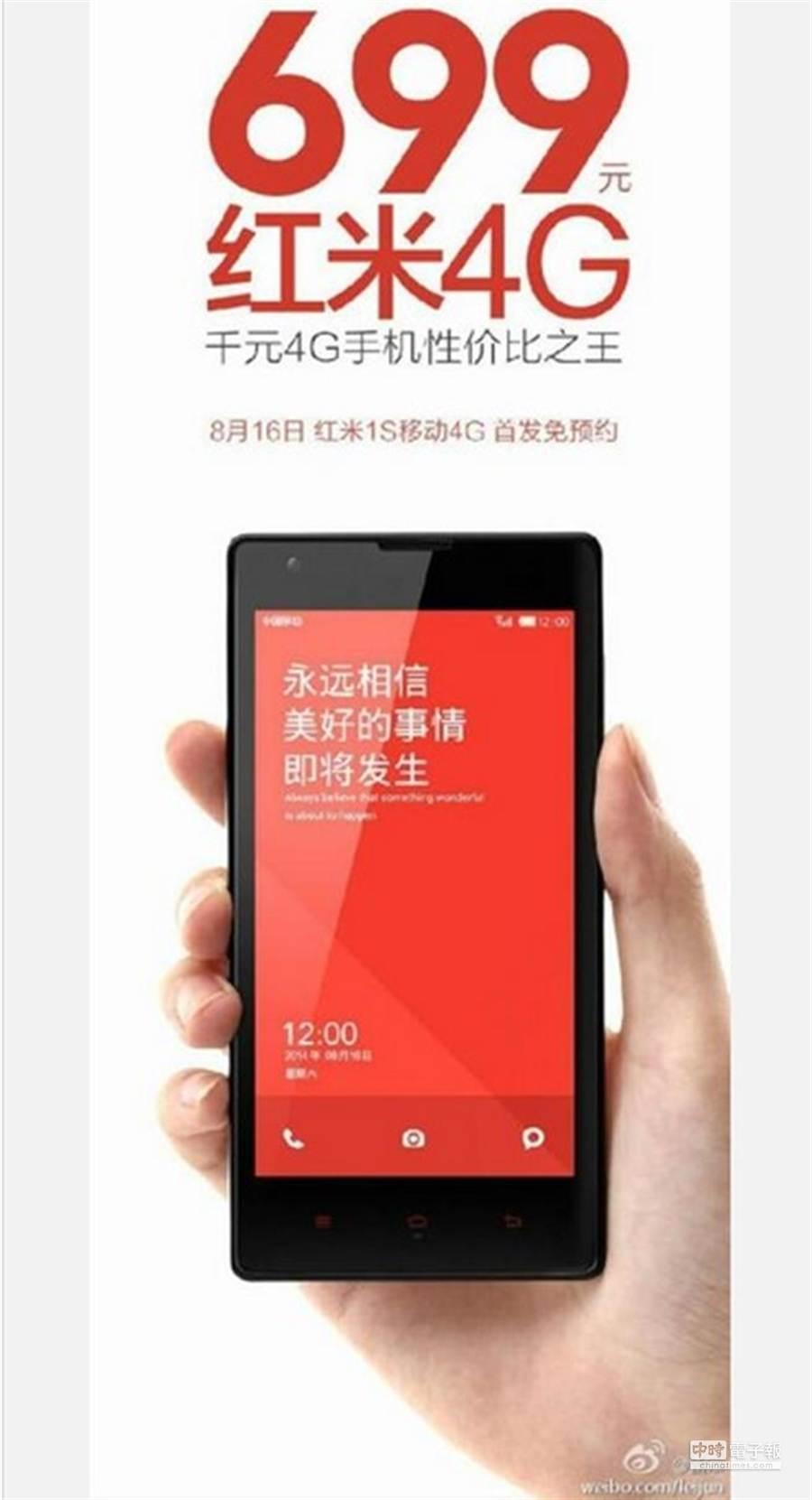 搶攻4G龐大商機,紅米1S 4G版本周六正式開賣。(圖片來源:小米創辦人雷軍微博)