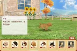 《心動小狗》超擬真!手機版任天狗