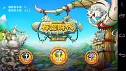 回味童年的線上遊戲:石器時代 行動Online!