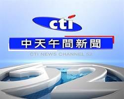 中天「午間新聞」線上直播-20140822