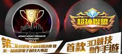 《超神聯盟》強勢助陣國際電子遊戲競賽 8月底神秘戰隊現身!
