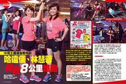 中視主播健身房特訓 哈遠儀、林慧蓉挑戰8公里路跑