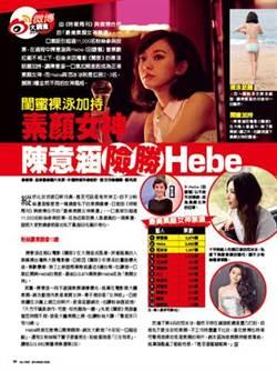 閨蜜裸泳加持 素顏女神 陳意涵險勝Hebe