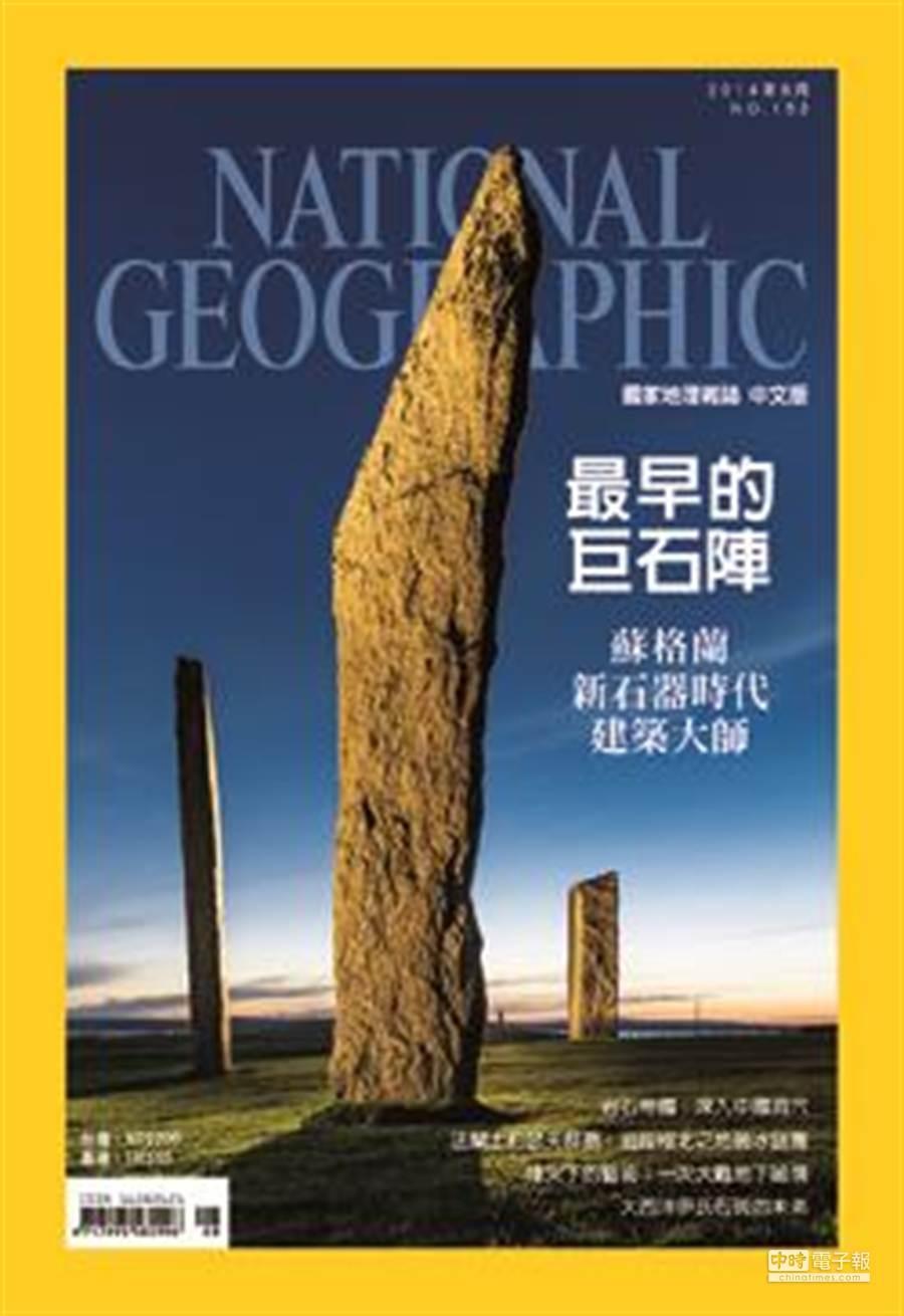 國家地理雜誌8月號