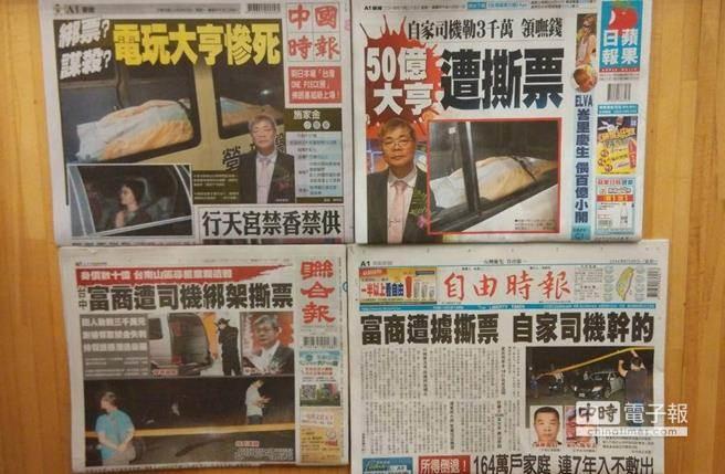 8月25日各報頭版要聞。(圖/中時電子報)