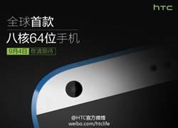 HTC首款8核64位元新機 9/4報到