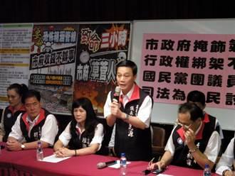 陳菊5官員失職釀災 高市議會國民黨團按鈴控告