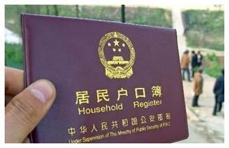 北京警方偵破非法倒賣進京落戶指標案