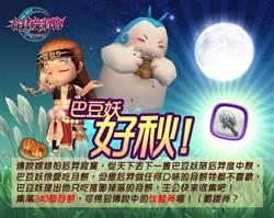 玉兔反擊月餅告急!中華網龍年度中秋慶典KUSO登場!
