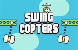 《Swing Copters》難到崩潰的小遊戲第二彈!