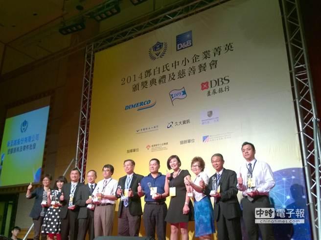 鄧白氏台灣總經理孫偉真(右四)與「鄧白中小企業菁英獎」得獎企業合照。(圖/陳碧芬攝)