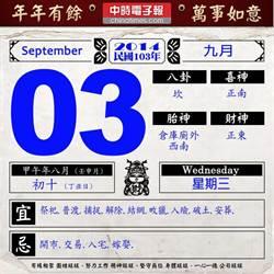 《農民曆小幫手》國曆九月三日