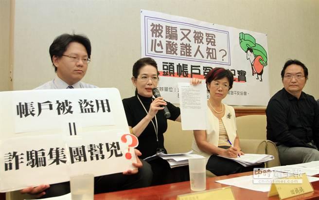 冤獄平反協會與立委尤美女3日舉行記者會,呼籲民眾小心帳戶及密碼,別成人頭帳戶,被騙又被冤。(姚志平攝)