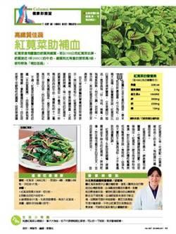 高鐵質佳蔬 紅莧菜助補血