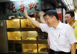 柯P艋舺夜市拜票 訪華西街蛇湯店