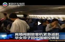 華裔母涉綁架兒赴北京 FBI令航班折返