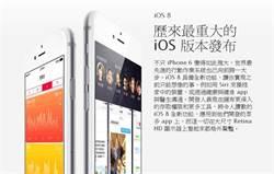 iOS8正式版發布 9/17起可更新