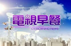 中天「電視早餐」線上直播20140914