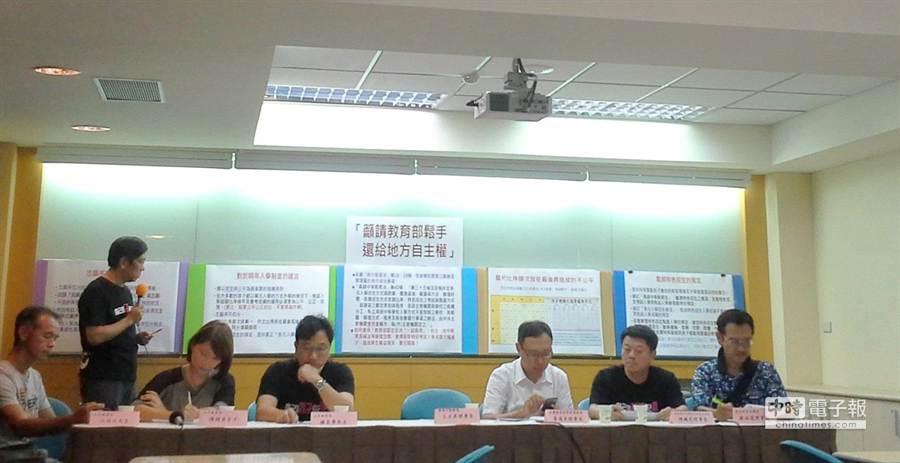 國教行動聯盟召開記者會,呼籲教育部能夠鬆手,還給地方自主權。(胡清暉攝)