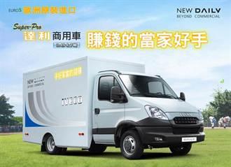 台塑引進義大利品牌─IVECO New DAILY小型商用車