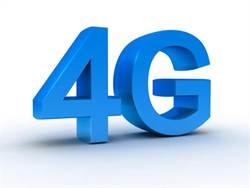 4G釋照政策轉彎 TDD、FDD融合發展