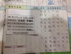 薛貞國姪女聯絡簿:「夜店好可怕」