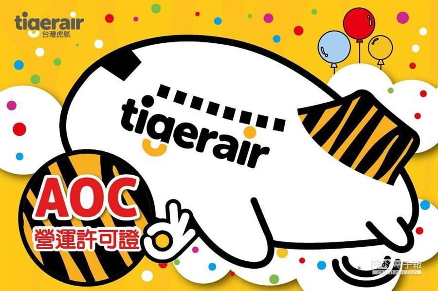 台灣虎航於日前取得民用航空運輸業許可證(AOC),即將開飛。(圖/取自台灣虎航臉書)