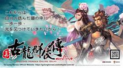 智樂堂前進2014東京電玩展 領真古龍眾英雄跨洋登陸