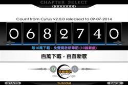 《Cytus》達成60萬次下載,第九樂章免費玩
