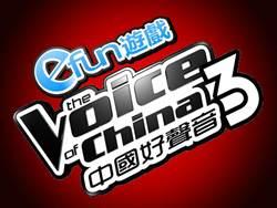 Efun遊戲平台取得《中國好聲音3》在台獨家冠名權