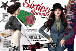 Sixties Madness 反骨60 古典新風尚