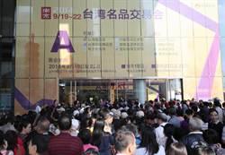 南京台灣名品展 創5.3億美元商機