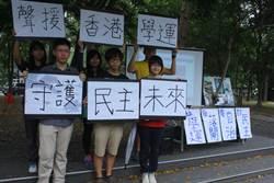 香港學生罷課 清大學生會聲援